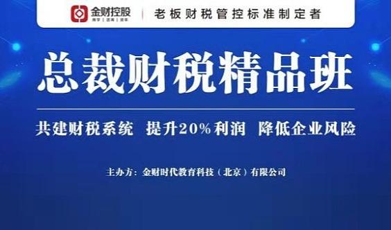 总裁财税精品班(公益课)·北京站