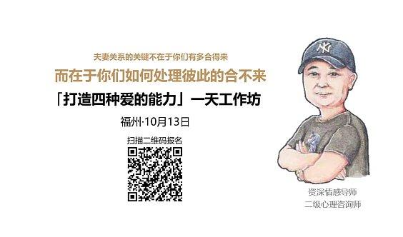 「打造四种爱的能力」一天工作坊 (福州·10月13日)
