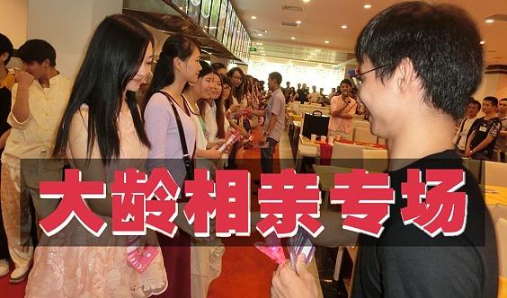 广州大龄专场9月22号周日优质单身相亲交友活动