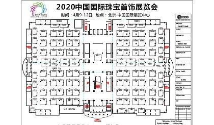 互动吧-2020北京璀璨国际珠宝展(春季**)