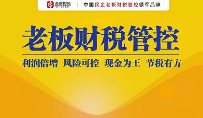 互动吧-金财 老板财税管控学习沙龙 中国最易懂的老板财税管控课程 南京站