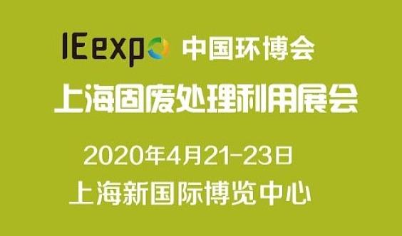 2020上海固废环保展览会