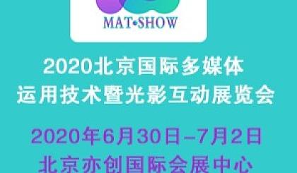 互动吧-2020北京国际多媒体运用技术暨光影互动展览会