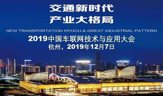 2019中国车联网技术与应用大会