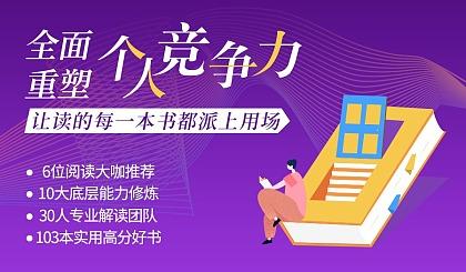 互动吧-【严选好课】103本实用好书, 10大维度全面增强个人竞争力