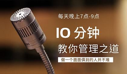 互动吧-刘适永(大境界股权)每天10分钟线上学习管理
