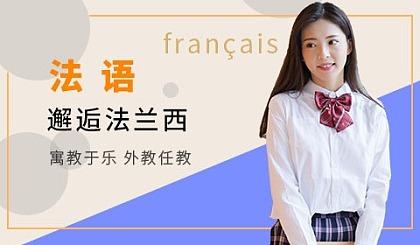 互动吧-【青岛法语培训免费体验课】适合中国学生特点的教学