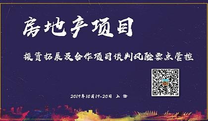 互动吧-【上海】房地产项目投资拓展及合作项目谈判风险要点管控(10月19-20日)