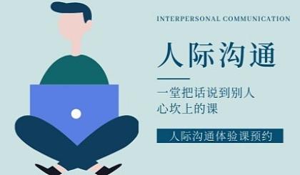 互动吧-北京《人际沟通》口才体验课程,助你成为情商高手