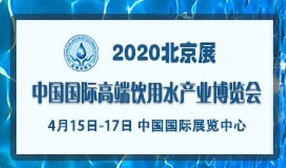 2020第13届高端饮用水产业展览会