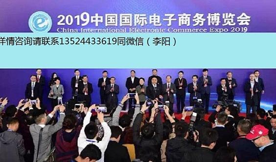 2020年第十届电子商务及跨境电商博览会