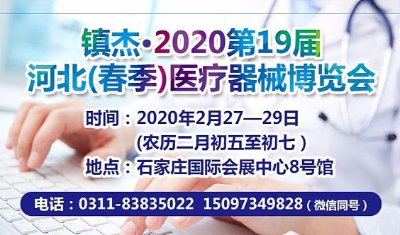 河北石家庄第19届(春季)医疗器械展览会