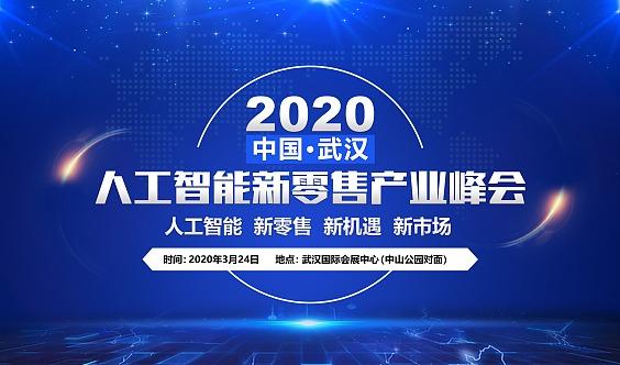 2020中国(武汉)人工智能新零售产业峰会