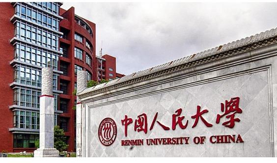 中小企业领军人才中国人民大学 高级研修班(第二期)