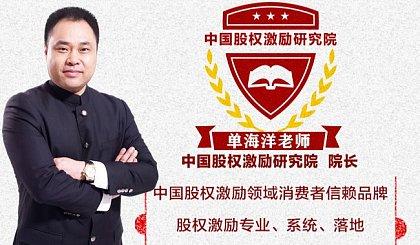 互动吧-12月4-5日《公司控制权与股权激励》总裁班邀请函