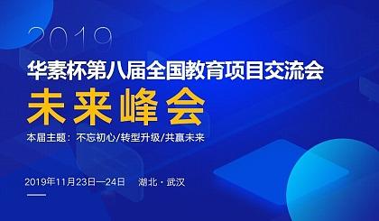 互动吧-华素杯第八届全国教育项目交流会