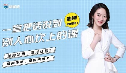 互动吧-【杭州站】新励成《人际沟通》口才课,让你的话句句说到别人心坎上!