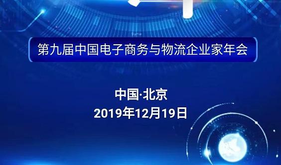 第九届中国电子商务与物流企业家年会暨农产品电子商务 供应链创新发展高峰论坛