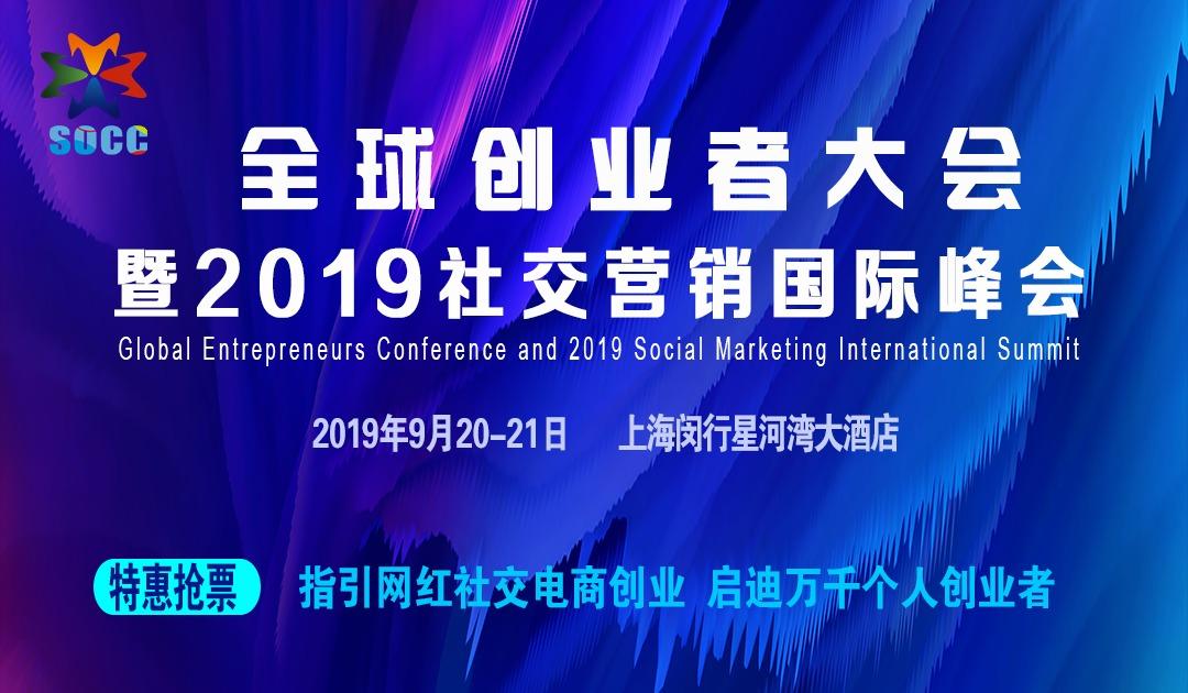 全球创业者大会暨2019社交营销国际峰会