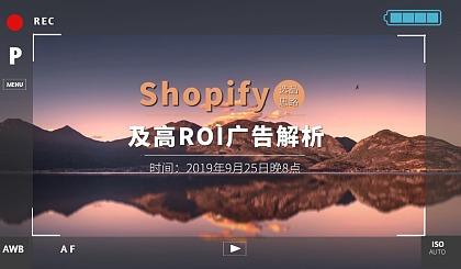 互动吧-Shopify 选品思路及高ROI广告解析