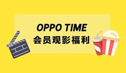 互动吧-昌江丨【小小的愿望】OPPO观影活动(OPPO用户报名即成功,无需审核)
