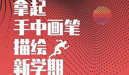 互动吧-中国美术出版总社人美美育学堂火爆招生中!赶快报名抢占体验名额