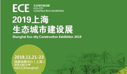 互动吧-2019上海生态环保建设展