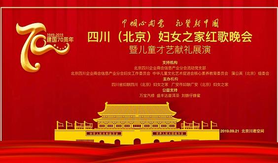 迎国庆70周年·四川(北京)妇女之家红歌晚会暨儿童才艺献礼展演