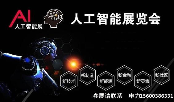 2020世界人工智能展览会~智能机器人大会