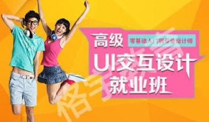 互动吧-上海平面设计-上海热门PS ui培训班-包学会