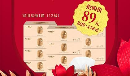 互动吧-89元凯儿得乐-羽柔家用盒抽柔纸巾抢购