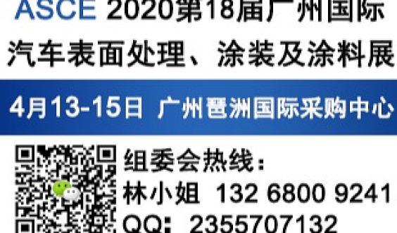 2020第十八届广州汽车表面处理展-涂料展-涂装技术展览会