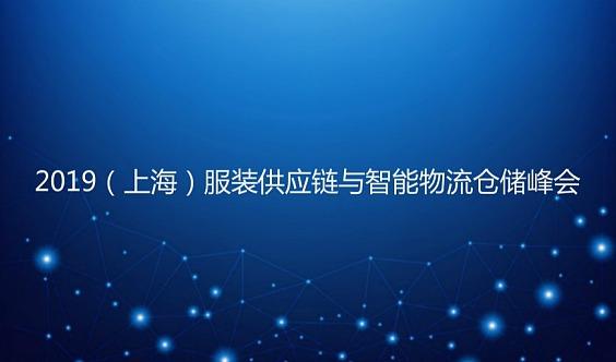 11月30日2019(上海)服装供应链与智能仓储物流峰会