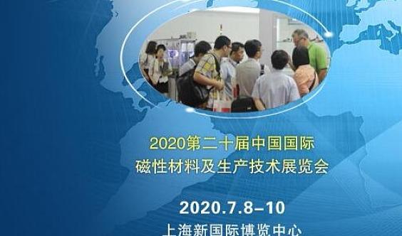 2020第二十届中国国际磁性材料及生产技术展览会
