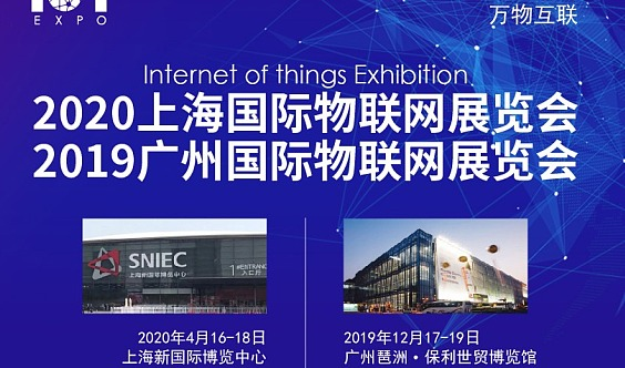 第七届广州国际物联网展览会