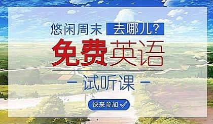 互动吧-【芜湖英语口语培训免费体验课】生动的互动学习课件