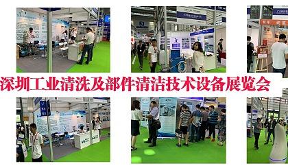 互动吧-SIC Show 2020深圳国际工业清洗及部件清洁技术设备展览会