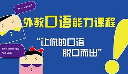 互动吧-镇江口语英语辅导,语法专业教师指导