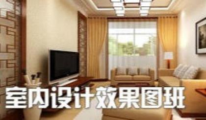 互动吧-上海专业的室内设计培训学校 零基础教学模式