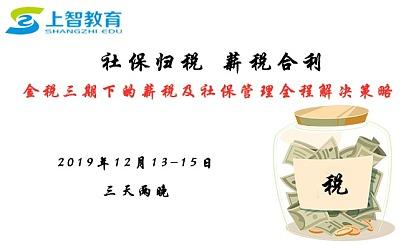 互动吧-《社保归税 薪税合利——金税三期下薪税及社保管理全程解决策略》