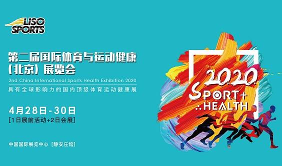 2020年第二届国际体育与运动健康(北京)展览会