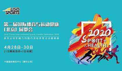 互动吧-2020年第二届国际体育与运动健康(北京)展览会