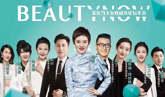 《美在当下》 相约北京-打造您的全方位魅力:形像管理贵族气质 魅力演说 懂爱会爱