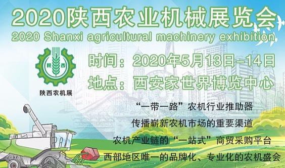 2020陕西(西安)农业机械展会