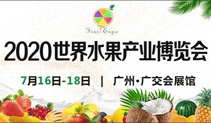 互动吧-2020世界水果产业博览会