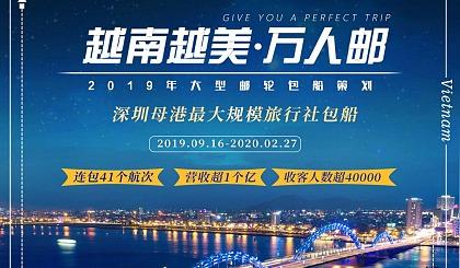 """互动吧-『深圳-岘港』""""中华泰山号""""邮轮悦惠真美之旅!(深圳5天4晚)"""