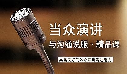 互动吧-【苏州】人际沟通与演讲口才培训课