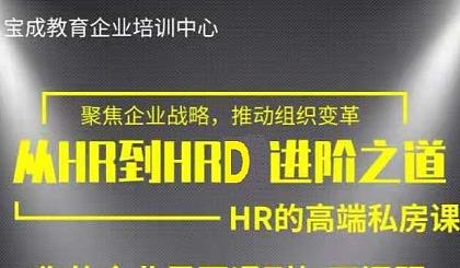 互动吧-从HR到HRD的进阶之道