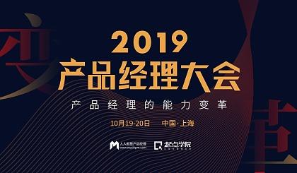 互动吧-嘉宾公布   10月上海产品经理大会,产品创新/商业增长,12小时打破你的固有思维!