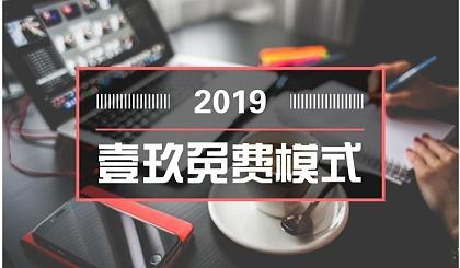 互动吧-10月武汉站、壹玖免费模式案例、 袁国顺资源对接 商业模式 盈利模式 免费模式
